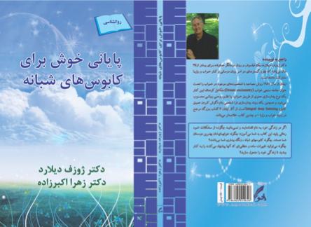 Nightmare-Farsi